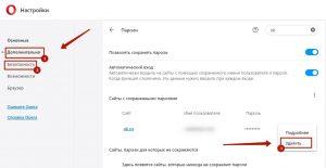 Как в Одноклассниках сохранить пароль и логин 2-min