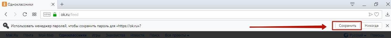 Как в Одноклассниках сохранить пароль и логин 3-min