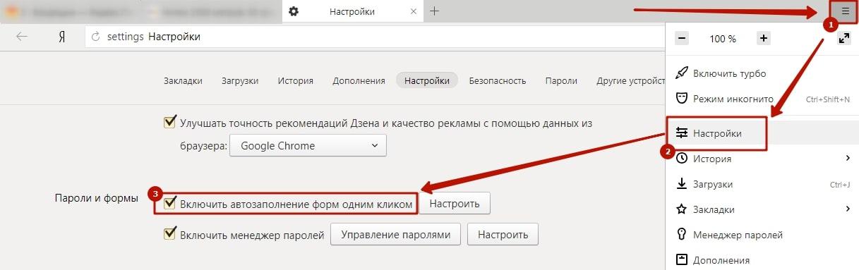 Как в Одноклассниках сохранить пароль и логин 4-min