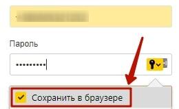 Как в Одноклассниках сохранить пароль и логин 5-min
