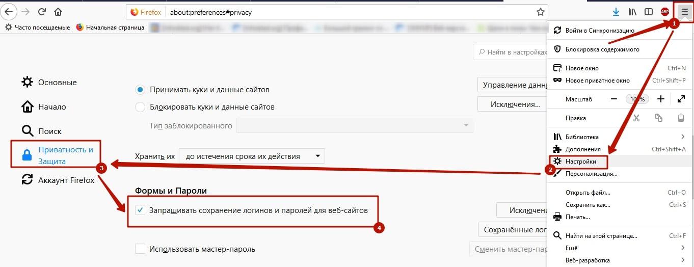 Как в Одноклассниках сохранить пароль и логин 6-min