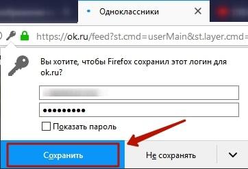 Как в Одноклассниках сохранить пароль и логин 7-min