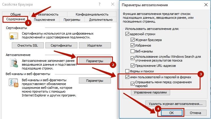 Как в Одноклассниках сохранить пароль и логин 8-min