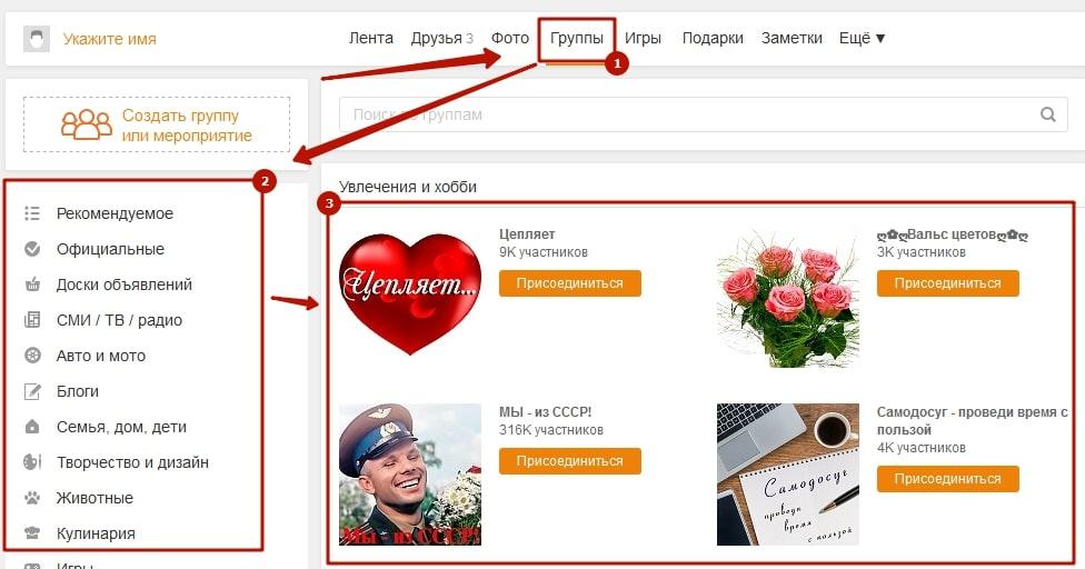 Накрутка друзей в Одноклассниках бесплатно 1-min