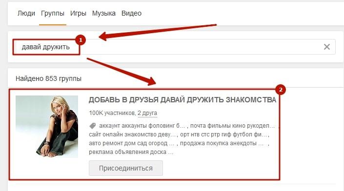 Накрутка друзей в Одноклассниках бесплатно 3-min