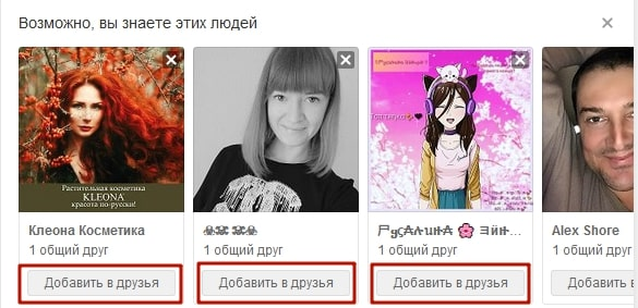 Накрутка друзей в Одноклассниках бесплатно 5-min