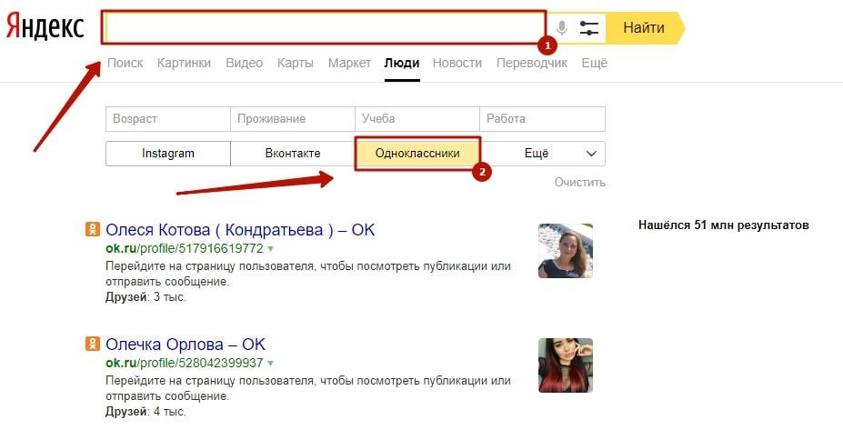 Одноклассники бесплатно без регистрации 1-min