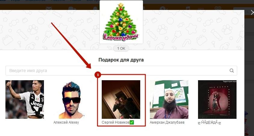 Бесплатные открытки для Одноклассников 2-min
