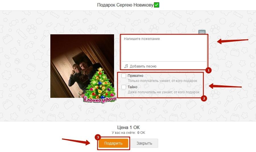 Бесплатные открытки для Одноклассников 3-min
