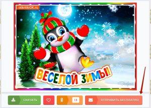 Бесплатные открытки для Одноклассников 4-min