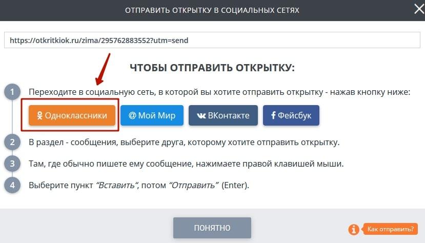 Бесплатные открытки для Одноклассников 5-min
