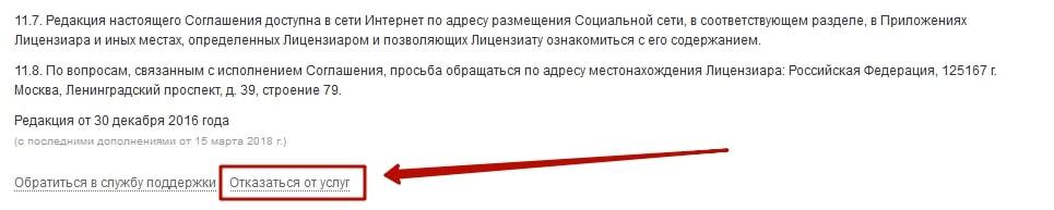 Как быстро удалить страницу в Одноклассниках, если забыл логин и пароль 2-min