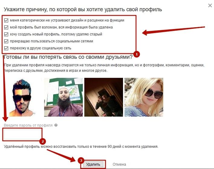 Как быстро удалить страницу в Одноклассниках, если забыл логин и пароль 3-min