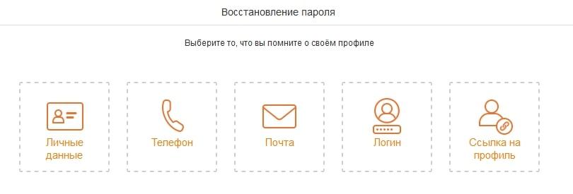 Как быстро удалить страницу в Одноклассниках, если забыл логин и пароль 4-min