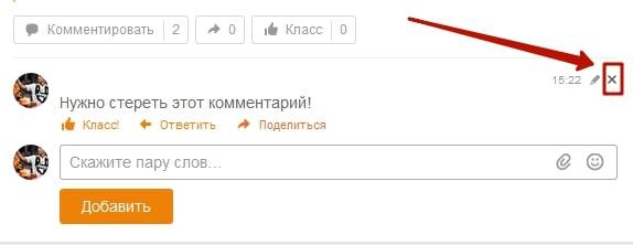 Как отключить комментарии в Одноклассниках к фото 1-min