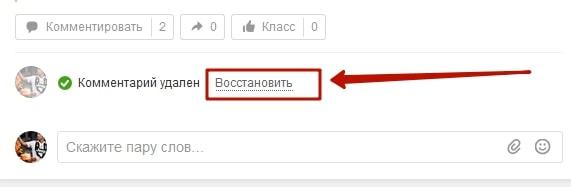Как отключить комментарии в Одноклассниках к фото 2-min