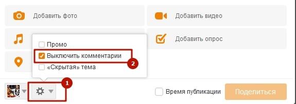 Как отключить комментарии в Одноклассниках к фото 6-min