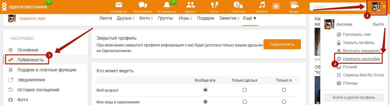Как отключить комментарии в Одноклассниках к фото 7-min