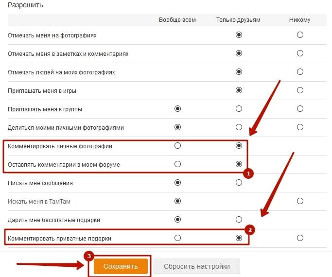 Как отключить комментарии в Одноклассниках к фото 8-min