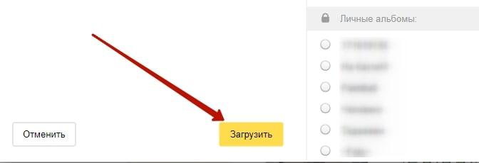 Как перенести фото с контакта в Одноклассники 10-min