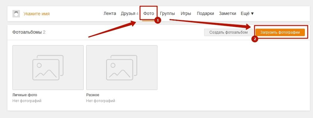 Как перенести фото с контакта в Одноклассники 2-min