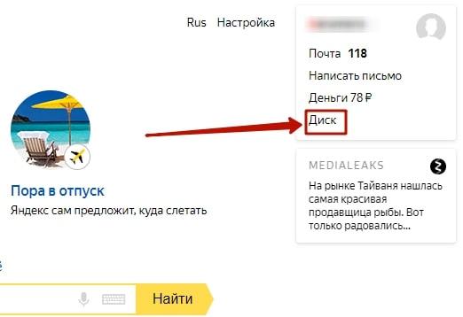 Как перенести фото с контакта в Одноклассники 4-min