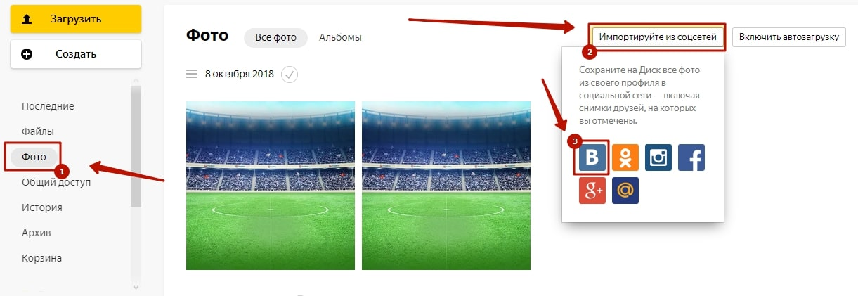 Как перенести фото с контакта в Одноклассники 5-min