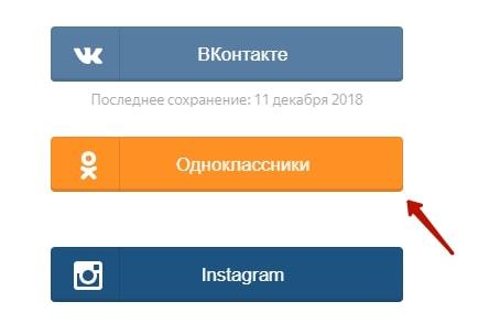 Как перенести фото с контакта в Одноклассники 8-min