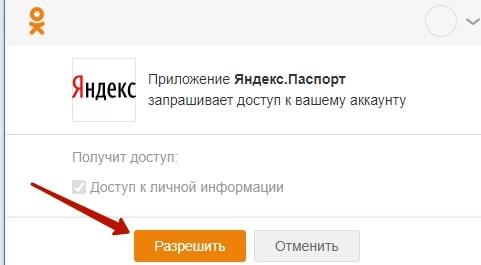 Как перенести фото с контакта в Одноклассники 9-min