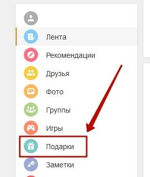 Как перевести оки в Одноклассниках другу 1-min