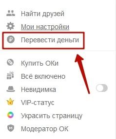 Как перевести оки в Одноклассниках другу 11-min
