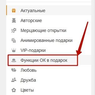 Как перевести оки в Одноклассниках другу 2-min