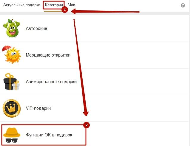 Как перевести оки в Одноклассниках другу 7-min