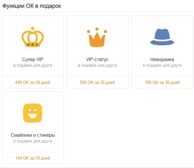 Как перевести оки в Одноклассниках другу 8-min