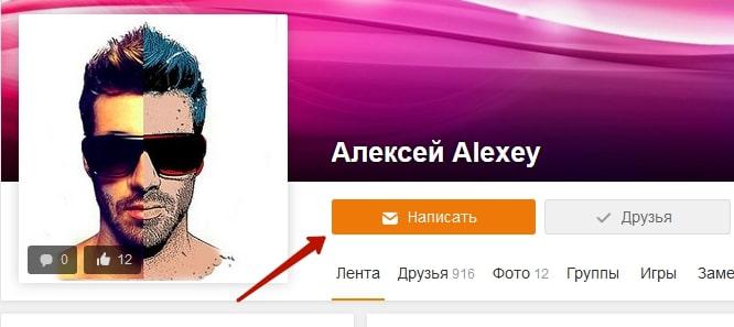 Как послать голосовое сообщение в Одноклассниках 1-min