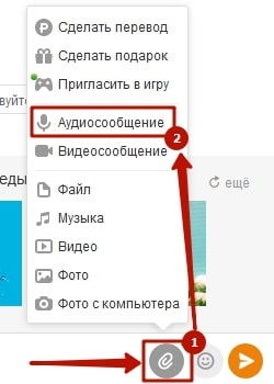 Как послать голосовое сообщение в Одноклассниках 2-min