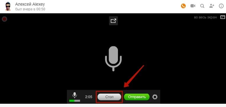 Как послать голосовое сообщение в Одноклассниках 3-min