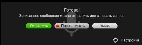 Как послать голосовое сообщение в Одноклассниках 4-min