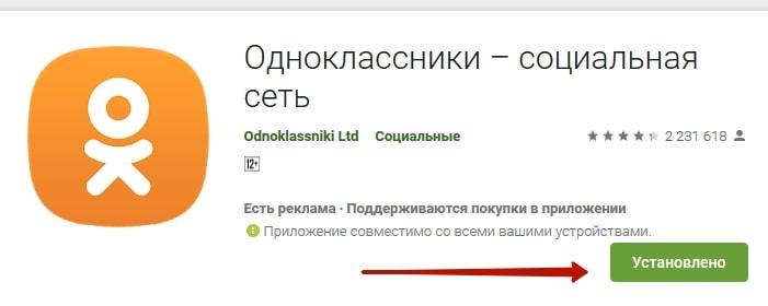 Как послать голосовое сообщение в Одноклассниках 5-min