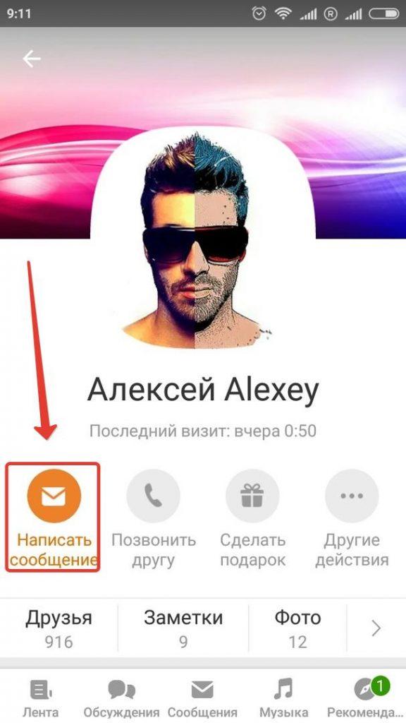 Как послать голосовое сообщение в Одноклассниках 6-min