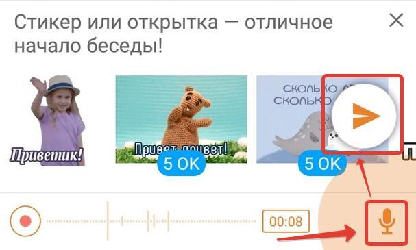 Как послать голосовое сообщение в Одноклассниках 7-min