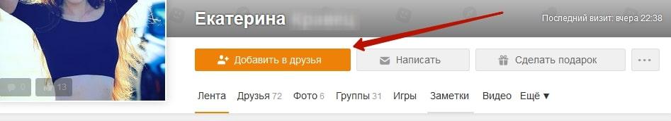 Как посмотреть фото закрытого профиля в Одноклассниках 1-min