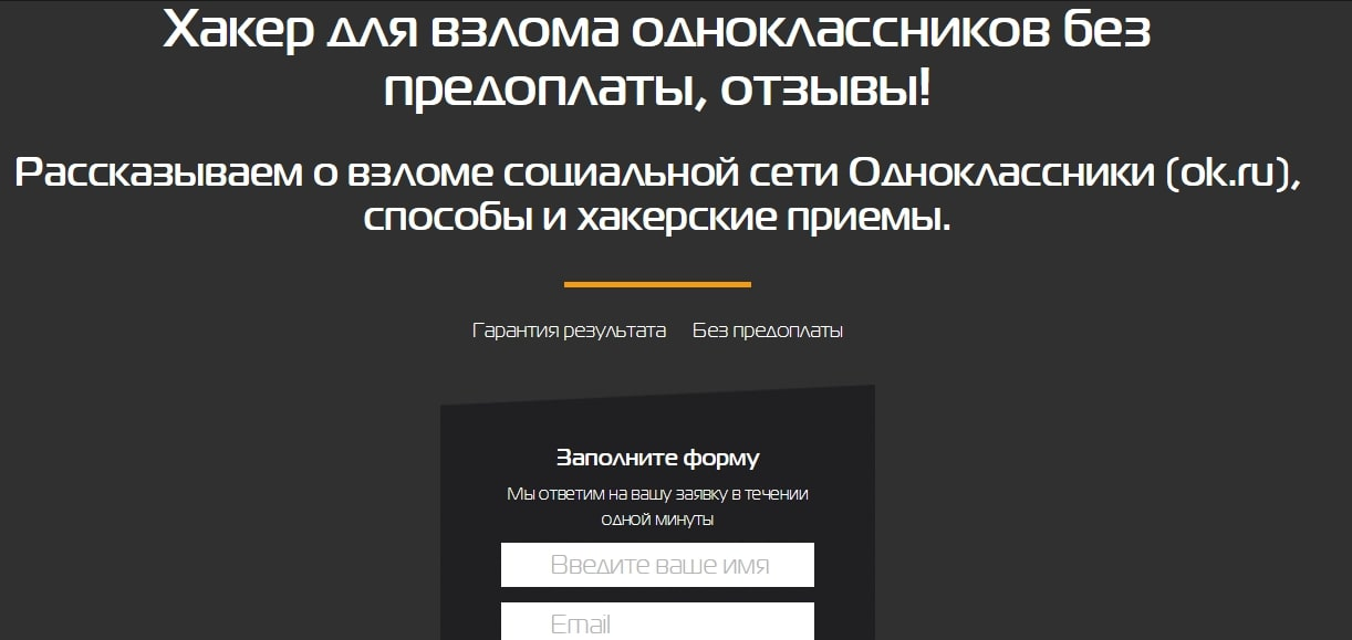 Как посмотреть фото закрытого профиля в Одноклассниках 3-min