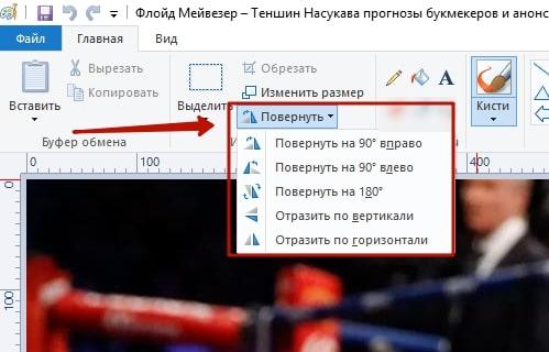 Как повернуть фотографию в Одноклассниках 3-min