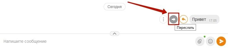 Как просто переслать сообщение в Одноклассниках 1-min