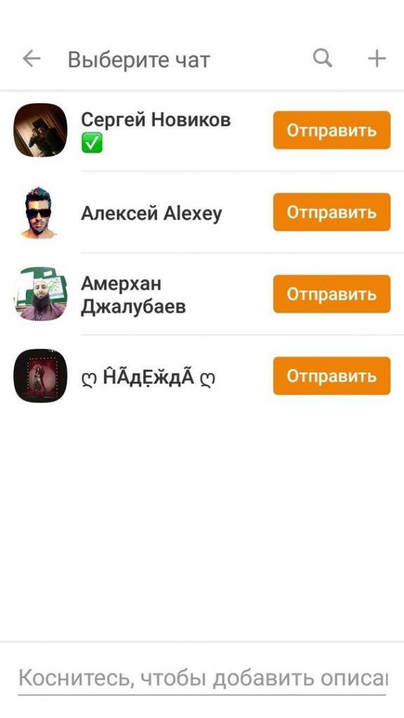 Как просто переслать сообщение в Одноклассниках 11-min