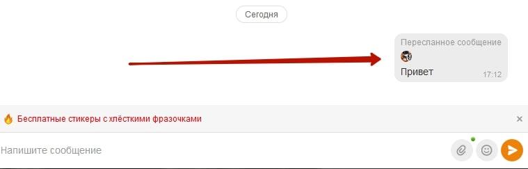 Как просто переслать сообщение в Одноклассниках 3-min