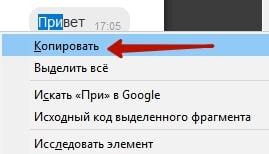 Как просто переслать сообщение в Одноклассниках 4-min