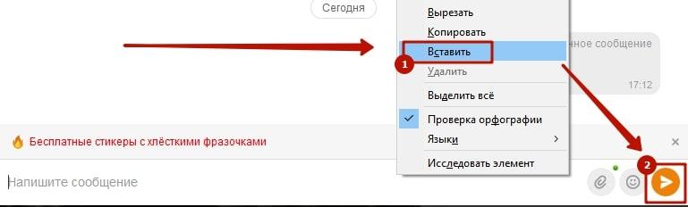 Как просто переслать сообщение в Одноклассниках 5-min