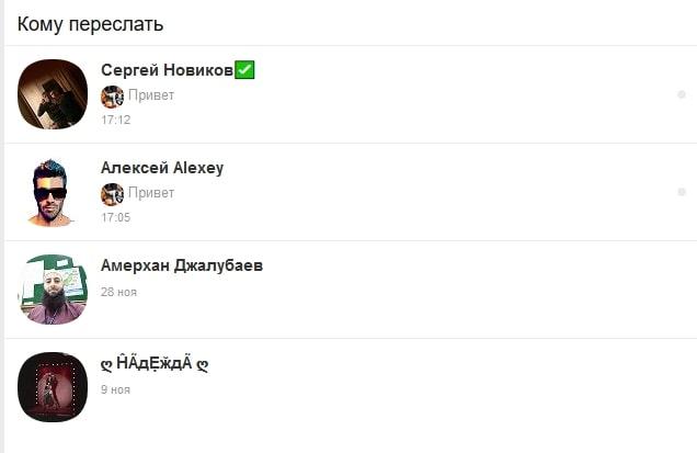 Как просто переслать сообщение в Одноклассниках 8-min